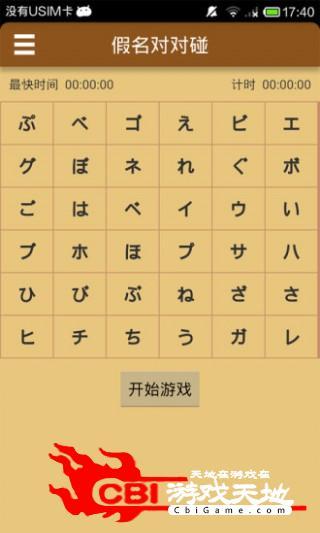 日语发音学习日语输入法图3