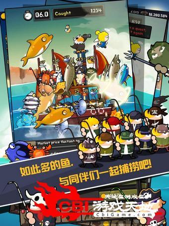钓鱼王图4