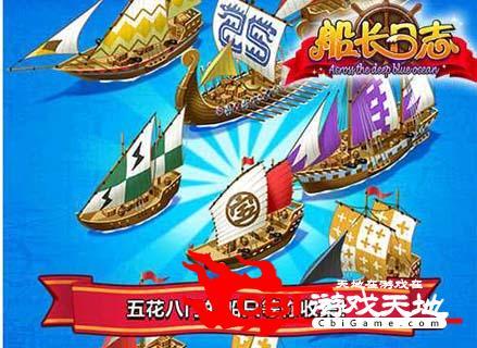 船长日志图1