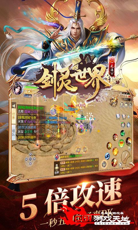 剑灵世界手游图0