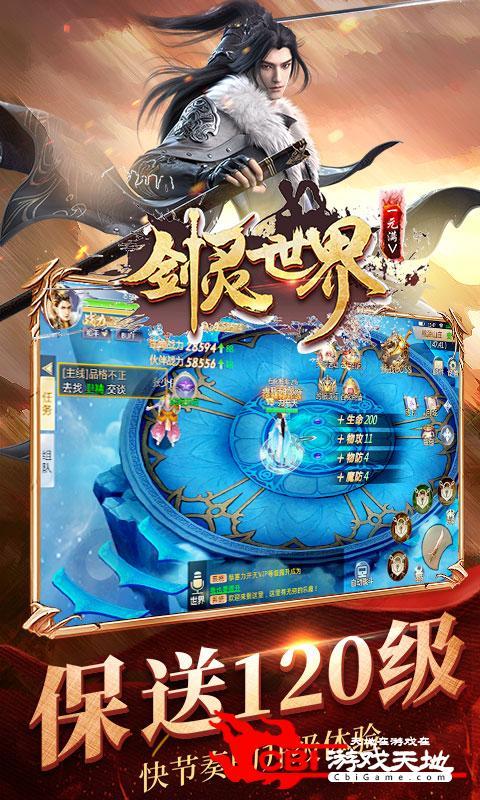 剑灵世界手游图1