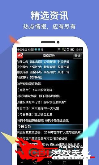 南京证券大智慧手机版图2