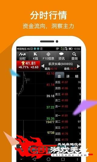 南京证券大智慧手机版图1