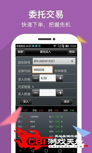 南京证券大智慧手机版图3