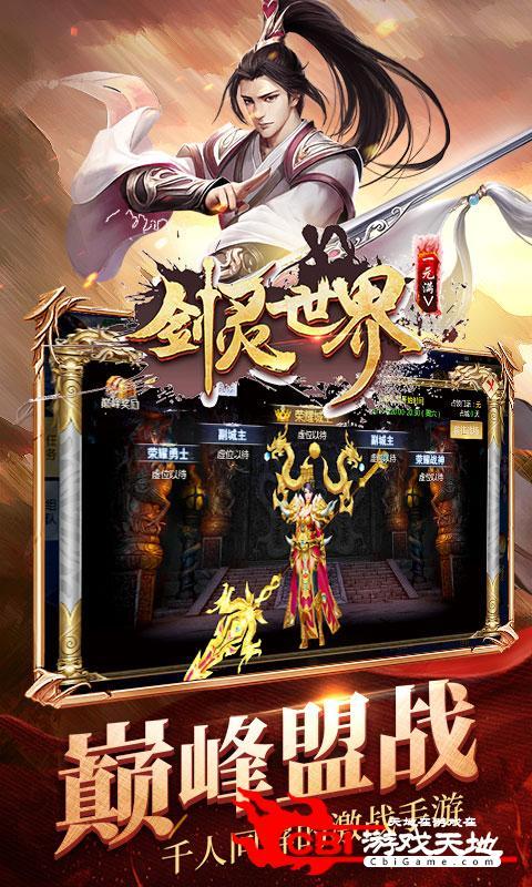 剑灵世界手游图3