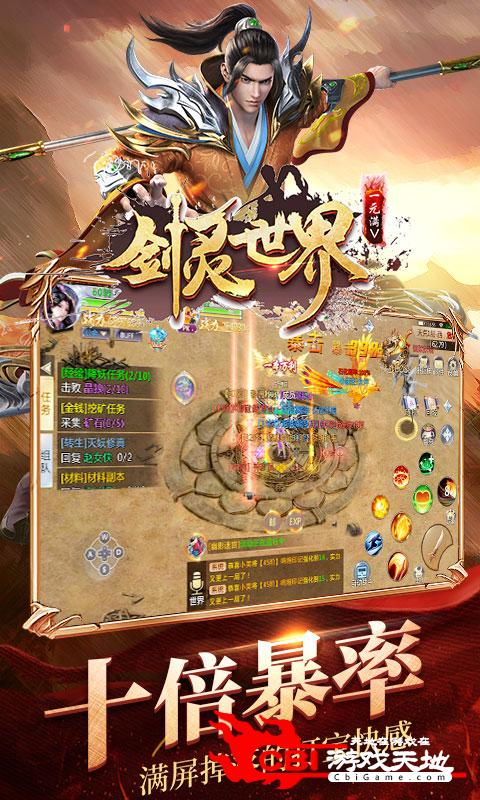 剑灵世界手游图2