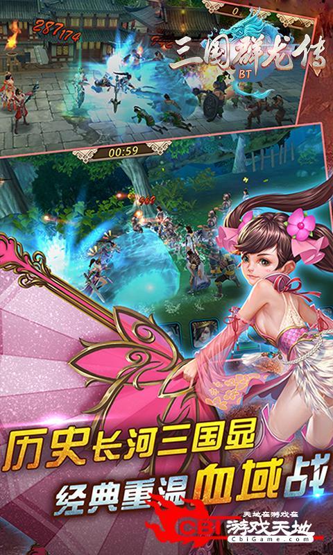 天地三国 九游版图3