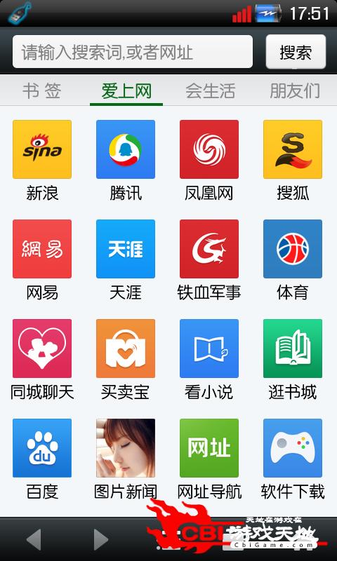 悦动浏览器图0