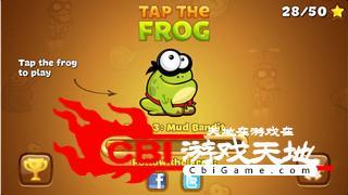 戳青蛙图1
