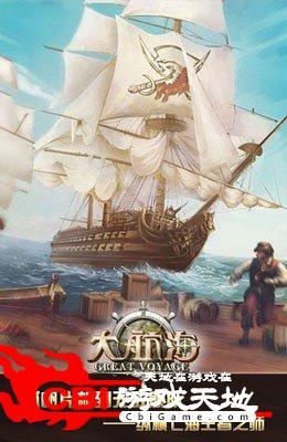 大航海图2