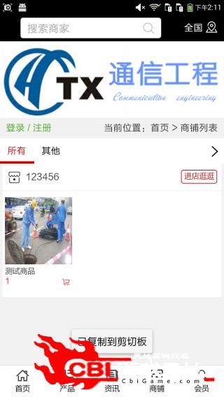 中国通信工程商城网购图3