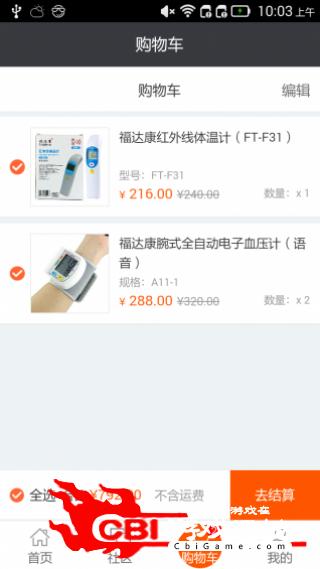 东方神泰网购图4