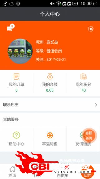 东方神泰网购图1