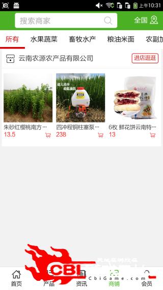 农副产品门户购物图3