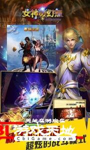 女神の幻想图1