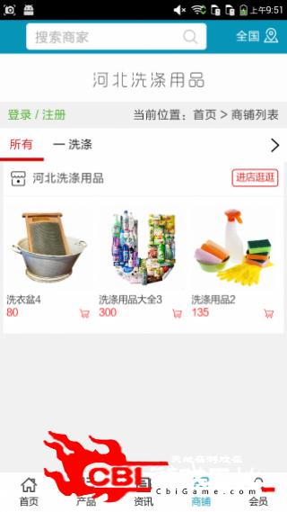 河北洗涤用品网购图3