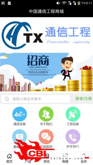 中国通信工程商城网购图0