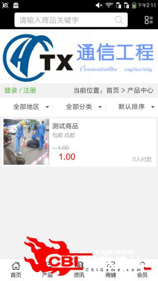 中国通信工程商城网购图1