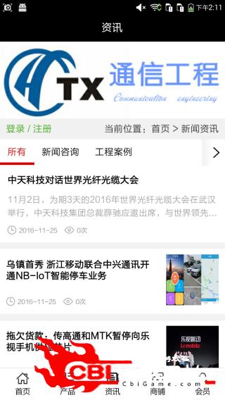 中国通信工程商城网购图2