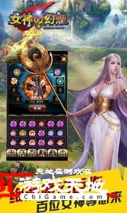 女神の幻想图0