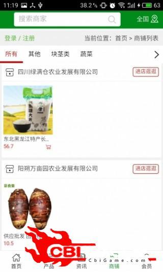 山东农业特产网网购图3