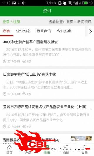 山东农业特产网网购图2