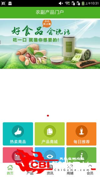 农副产品门户购物图0