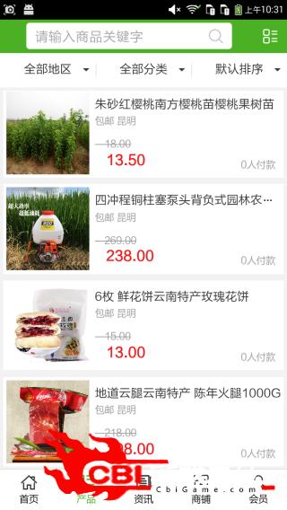 农副产品门户购物图1