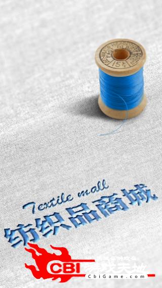 纺织品商城网购图0