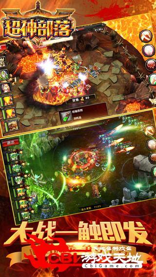 超神部落HD图3