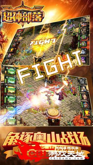 超神部落HD图4