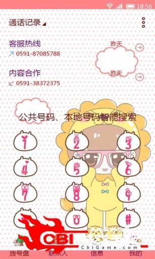 狮子座-壁纸主题桌面美化图3