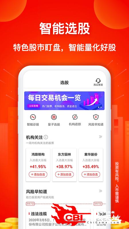 西瓜智选股股票app图1