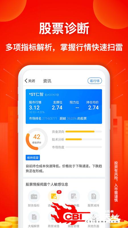 西瓜智选股股票app图2
