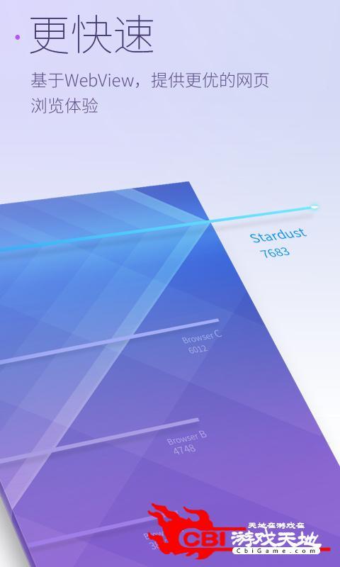 星尘浏览器HD图0