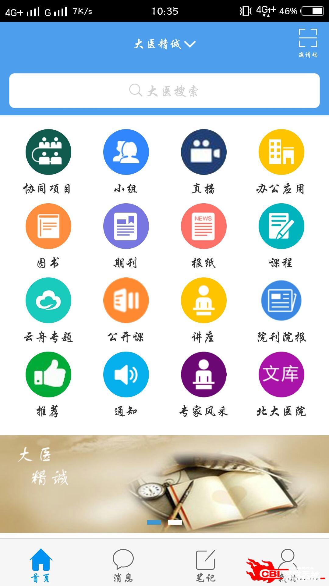 大医精诚医学题库app图0