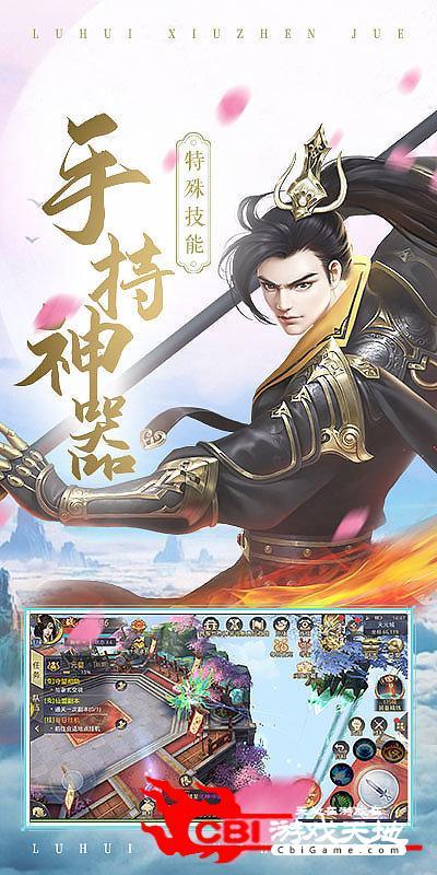 古剑飞仙传图2