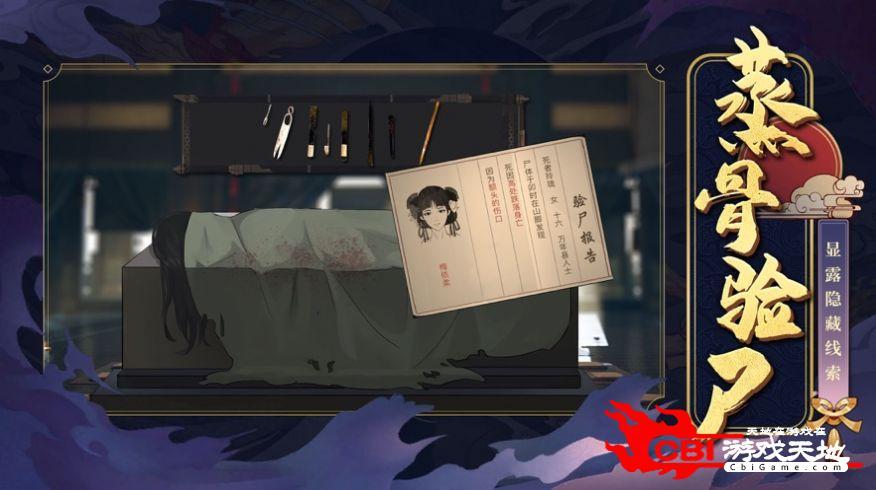 大唐诡探图2