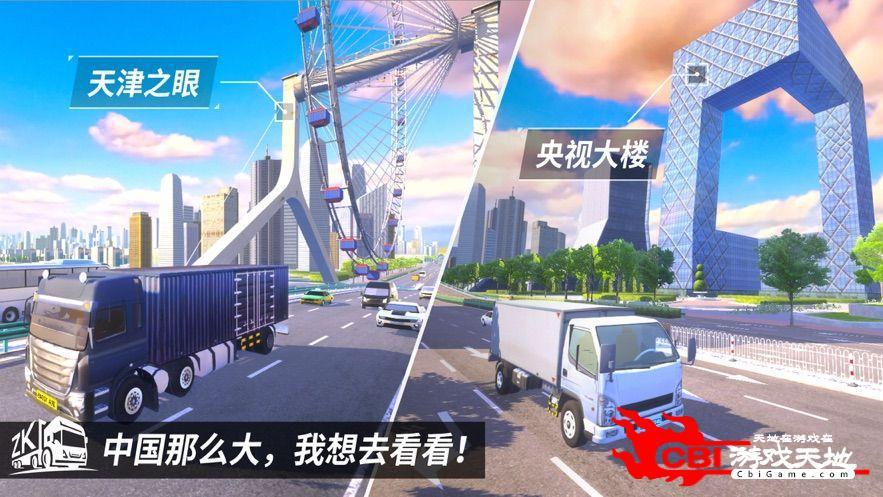 中国卡车之星图1