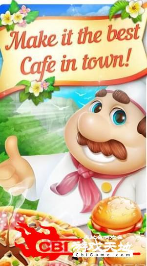开心咖啡店图0
