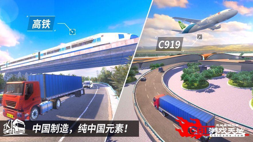 中国卡车之星图0