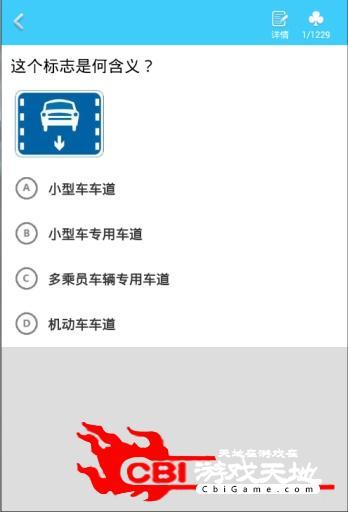 驾考题库图2