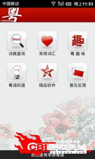 简单学粤语神器学习图1