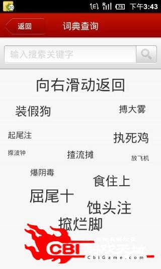 简单学粤语神器学习图2