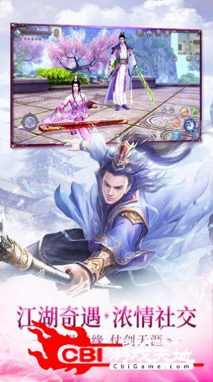 剑仙小道士图0