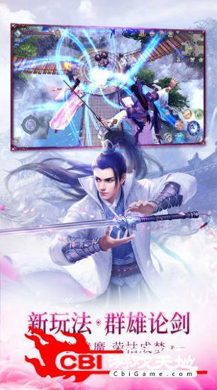 剑仙小道士图1