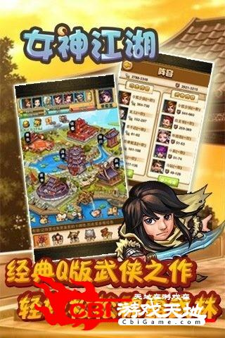 女神江湖图0