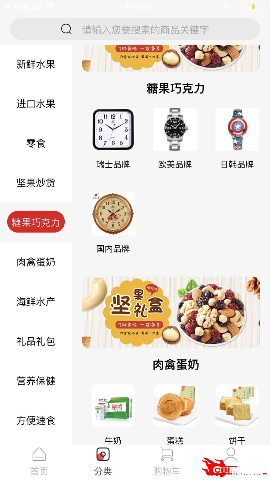 采果宝网上购物图3