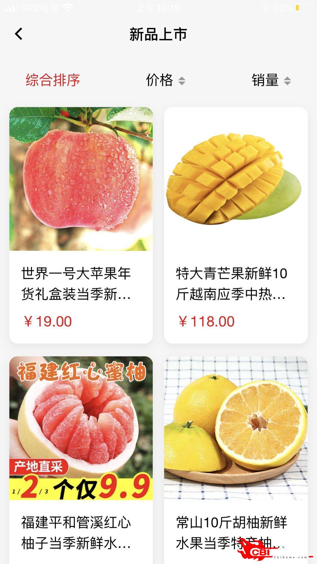 采果宝网上购物图1