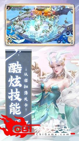 剑玲珑青灵图1